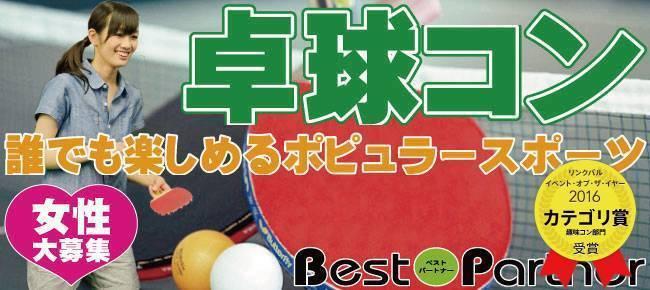 【東京】12/23(土)千住卓球コン@趣味コン/趣味活 ☆屋内スポーツの定番『卓球』de 素敵な出会い☆