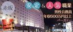 【赤坂の婚活パーティー・お見合いパーティー】クラブキスティ―主催 2017年11月5日