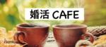 【表参道の自分磨き】一般社団法人日本婚活支援協会主催 2017年11月4日