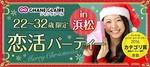 【浜松の恋活パーティー】シャンクレール主催 2017年12月24日