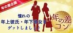 【岡山駅周辺のプチ街コン】T's agency主催 2017年12月24日