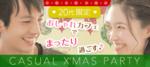 【立川の婚活パーティー・お見合いパーティー】Diverse(ユーコ)主催 2017年12月24日