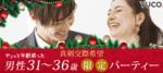 【日本橋の婚活パーティー・お見合いパーティー】Diverse(ユーコ)主催 2017年12月24日
