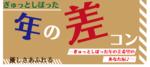 【水戸のプチ街コン】T's agency主催 2017年11月18日