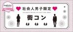 【恵比寿の街コン】街コンジャパン主催 2017年11月3日
