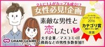 【立川の婚活パーティー・お見合いパーティー】シャンクレール主催 2017年12月20日
