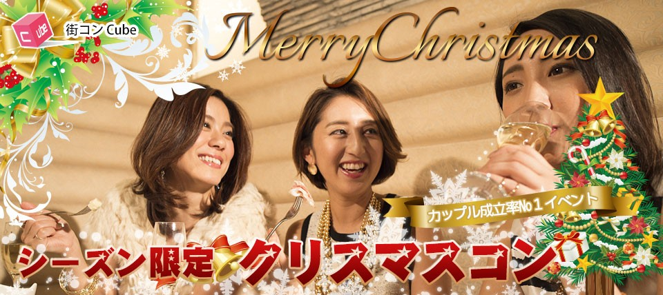 *クリスマスコンin秋田*20~35歳の男女が集まる★オシャレに楽しく出会える♪12/21(木)