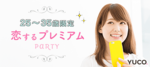 【町田の婚活パーティー・お見合いパーティー】Diverse(ユーコ)主催 2017年11月23日