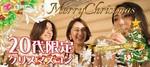 【仙台のプチ街コン】街コンCube主催 2017年12月17日