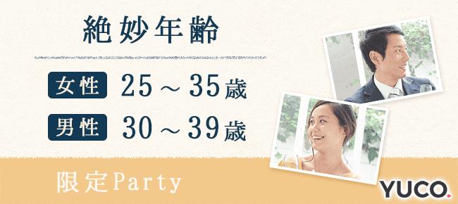 【梅田の婚活パーティー・お見合いパーティー】Diverse(ユーコ)主催 2017年12月30日