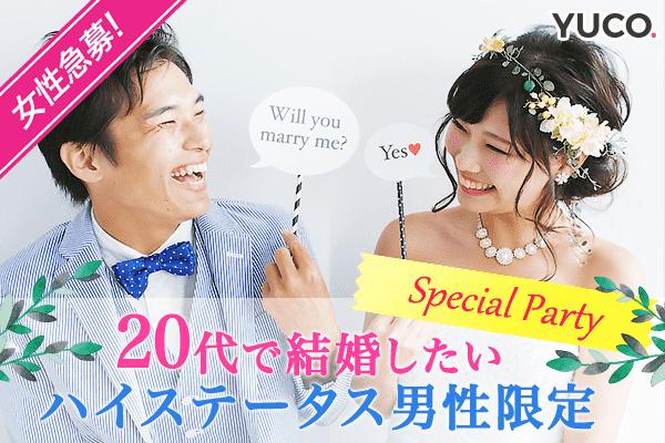 【心斎橋の婚活パーティー・お見合いパーティー】Diverse(ユーコ)主催 2017年12月30日
