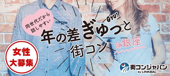 【銀座の街コン】街コンジャパン主催 2017年11月19日