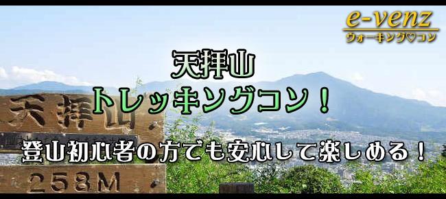 【福岡県その他のプチ街コン】e-venz(イベンツ)主催 2017年10月21日