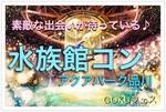 【品川のプチ街コン】GOKUフェスジャパン主催 2017年10月18日