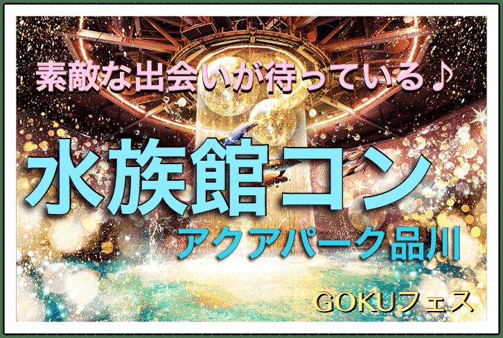 【品川のプチ街コン】GOKUフェスジャパン主催 2017年10月25日