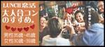 【名古屋市内その他のプチ街コン】株式会社GiveGrow主催 2017年11月23日
