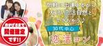 【仙台のプチ街コン】DATE株式会社主催 2017年12月17日