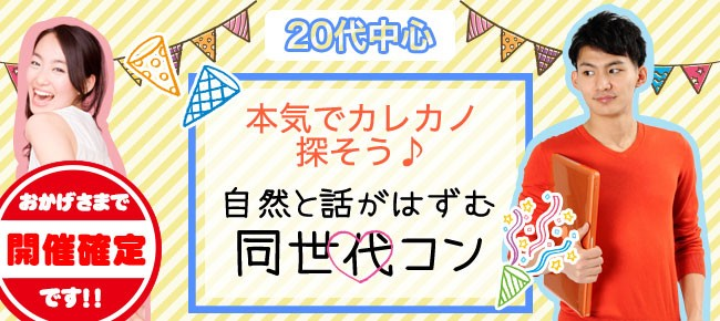 【前橋のプチ街コン】DATE株式会社主催 2017年12月15日