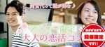 【前橋のプチ街コン】DATE株式会社主催 2017年12月22日