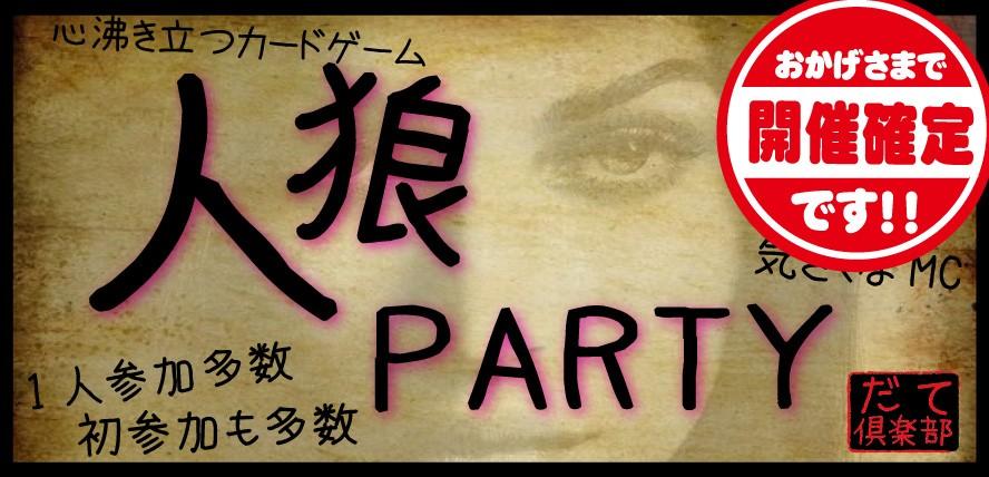 【渋谷のプチ街コン】DATE株式会社主催 2017年12月15日