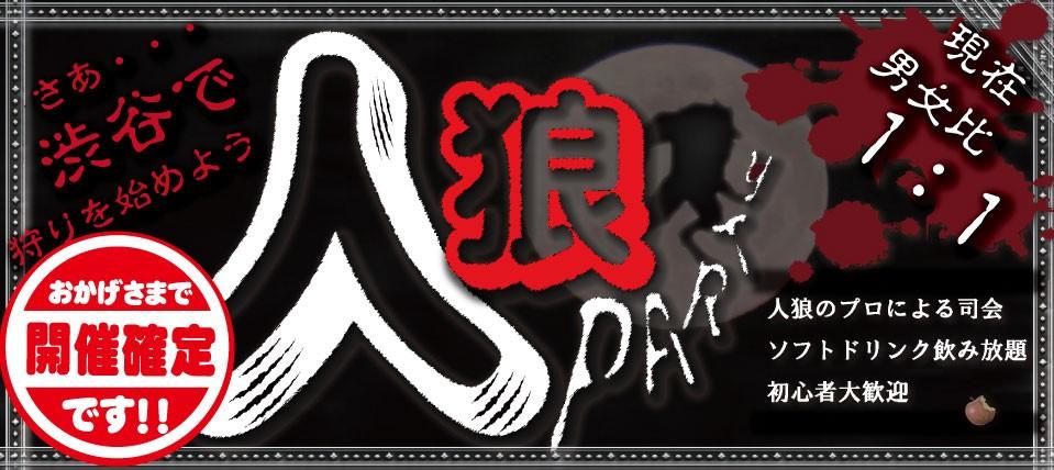 12/22(金)*表参道*たまにはゲームで交流を♪究極の心理戦【気さくに♪気軽に♪お手軽に♪】人狼パーティー~お一人参加も歓迎!クリぼっちさん優遇♪~