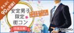 【恵比寿の街コン】街コンジャパン主催 2017年11月23日