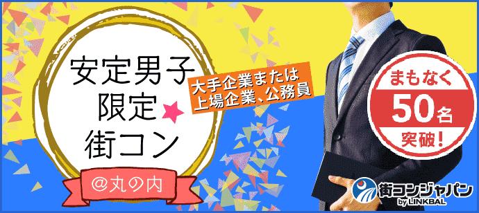 【丸の内の街コン】街コンジャパン主催 2017年11月25日