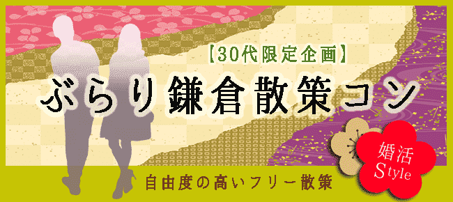 【鎌倉のプチ街コン】株式会社スタイルリンク主催 2017年10月18日