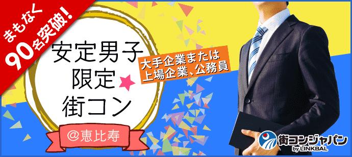 【東京都恵比寿の街コン】街コンジャパン主催 2017年11月18日