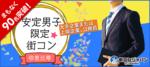 【恵比寿の街コン】街コンジャパン主催 2017年11月18日