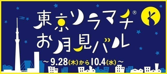 【東京都その他のその他】街コンジャパン主催 2017年10月1日