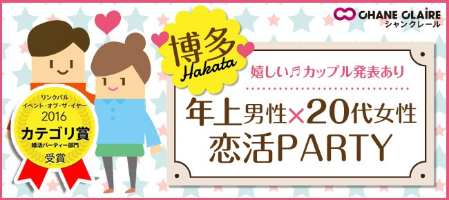 【博多の恋活パーティー】シャンクレール主催 2017年12月12日