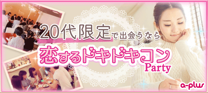 【大宮の婚活パーティー・お見合いパーティー】街コンの王様主催 2017年12月10日