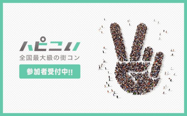 【福島県その他のプチ街コン】ハピこい主催 2017年10月9日