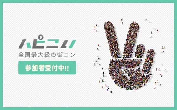 【秋田のプチ街コン】ハピこい主催 2017年10月28日