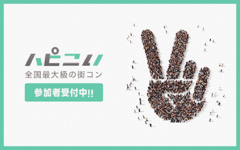 【仙台のプチ街コン】ハピこい主催 2017年11月3日