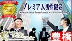 【豊橋の婚活パーティー・お見合いパーティー】有限会社アイクル主催 2017年11月19日