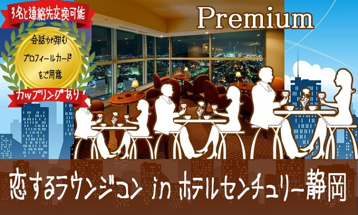 【静岡の婚活パーティー・お見合いパーティー】有限会社アイクル主催 2017年11月23日