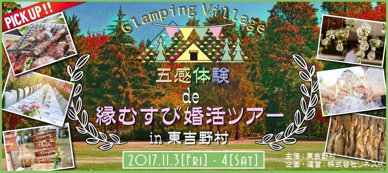 【奈良県その他のプチ街コン】株式会社リネスト主催 2017年11月3日