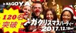 【栄の恋活パーティー】街コンCube主催 2017年12月16日