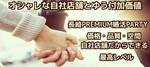 【長崎の婚活パーティー・お見合いパーティー】株式会社LDC主催 2017年11月1日