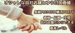 【長崎の婚活パーティー・お見合いパーティー】株式会社LDC主催 2017年11月22日