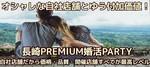 【長崎の婚活パーティー・お見合いパーティー】株式会社LDC主催 2017年11月23日