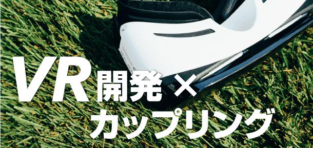 【プログラミング無しでVR開発!?】10月21日(土)@新宿 VR開発×カップリング - VRハックコン -