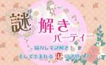 【浜松の恋活パーティー】街コンCube主催 2017年11月5日