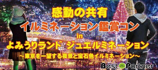 【東京都その他のプチ街コン】ベストパートナー主催 2017年12月17日