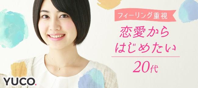 11/22 フィーリング重視☆恋愛からはじめたい20代限定婚活パーティー@池袋