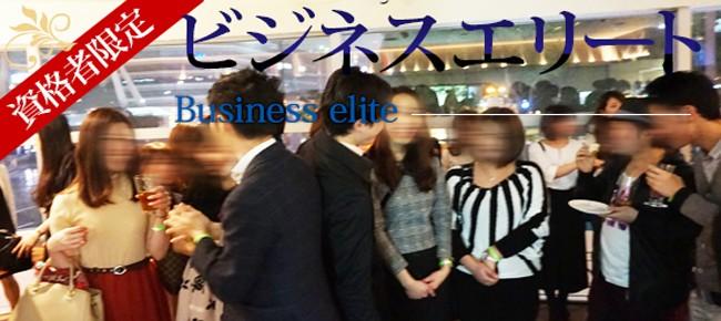 12/8(金)【名古屋☆80名恋活Party】男性35歳以下★大手企業・公認会計士・医師・経営者vs女性32歳以下