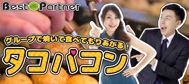 【東京】12/3(日)大手町料理コン~グループでワイワイたこ焼き作り~☆趣味コン/趣味活