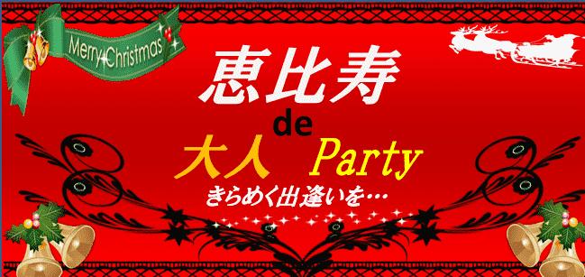 12/16(土)恵比寿de大人Party